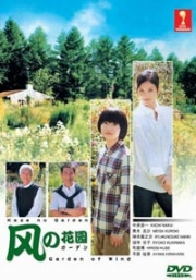 Garden of Wind (Japanese TV Drama)